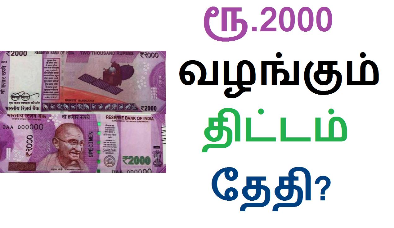 ஏழை தொழிலாளர்களுக்கு ரூ.2000 வழங்கும் திட்டம் தேதி தெரியுமா