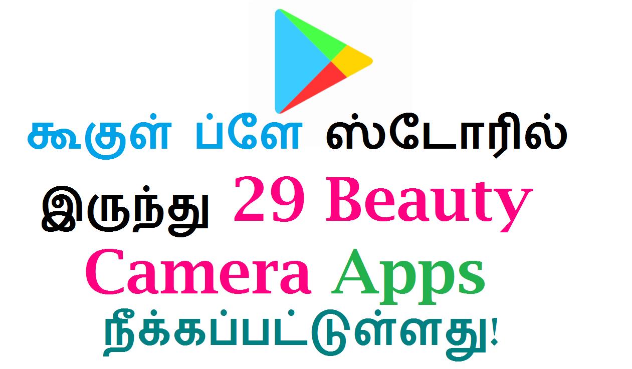 கூகுள் ப்ளே ஸ்டோரில் இருந்து 29 beauty camera apps நீக்கப்பட்டுள்ளது