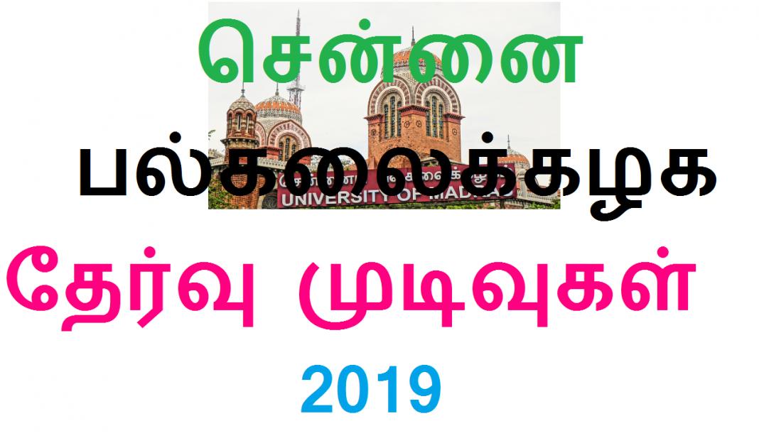 சென்னை பல்கலைக்கழக தேர்வு முடிவுகள் 2019
