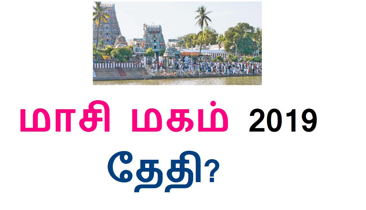 மாசி மகம் 2019 தேதி