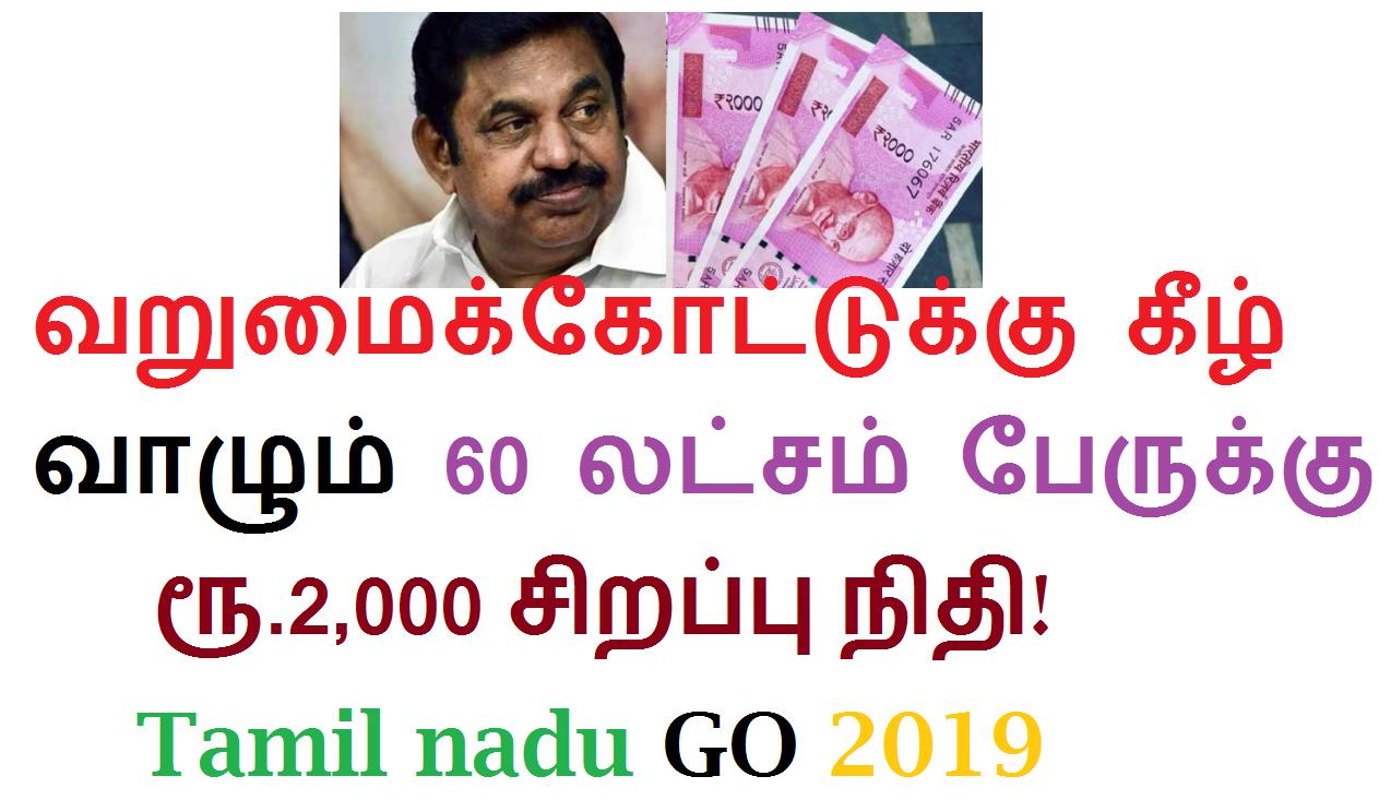 வறுமைக்கோட்டுக்கு கீழ் வாழும் 60 லட்சம் பேருக்கு ரூ.2,000 சிறப்பு நிதி - tamil nadu go 2019