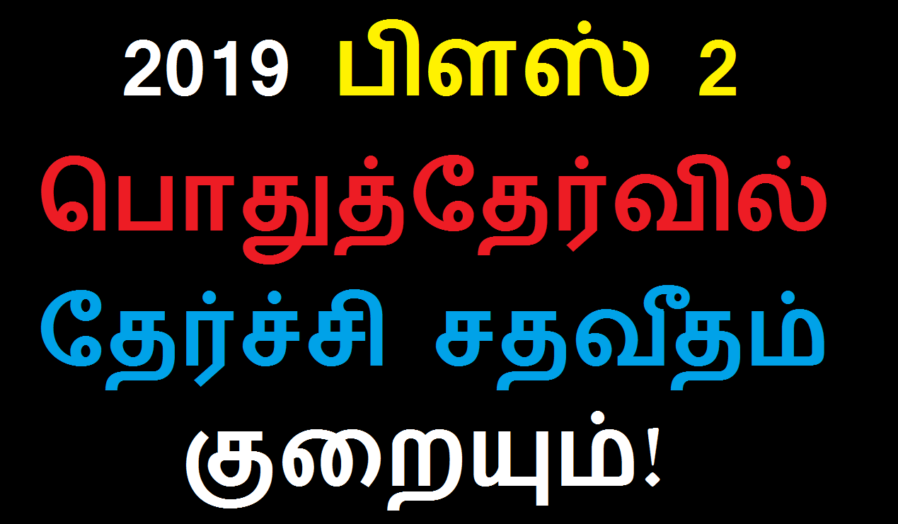 2019 பிளஸ் 2 பொதுத்தேர்வில் தேர்ச்சி சதவீதம் குறையும் ஆபத்து!