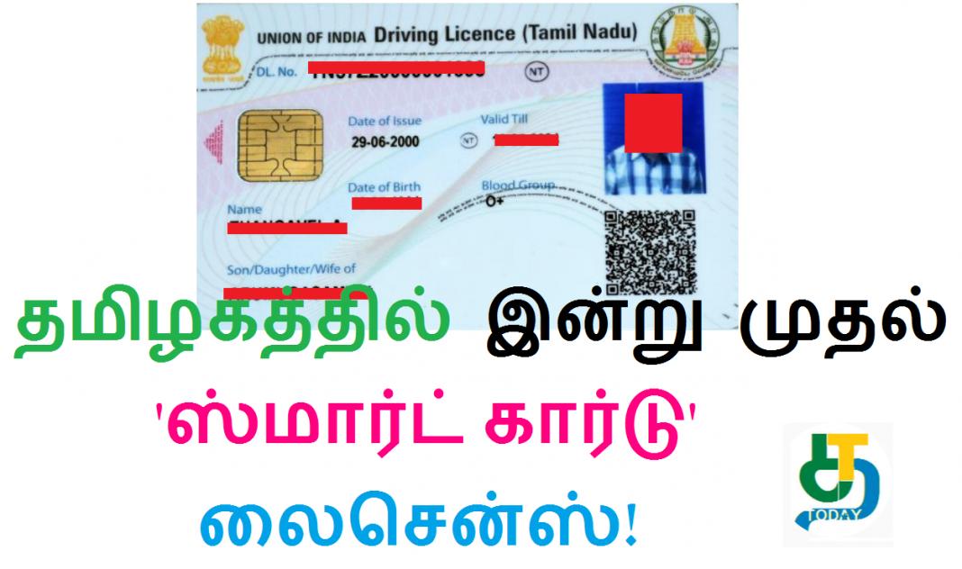 2019 tn smard card driving license நடைமுறை அமல்