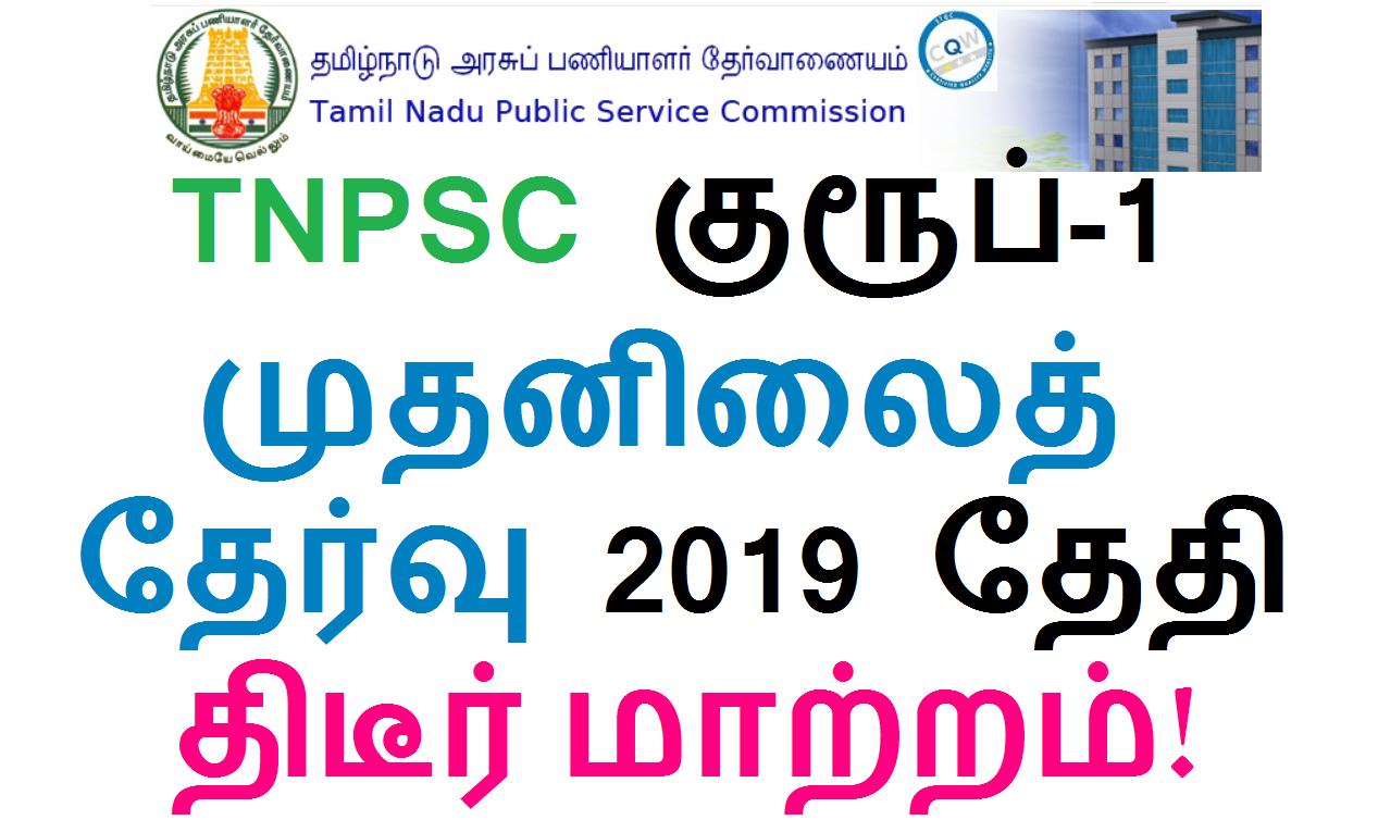TNPSC குரூப்-1 முதனிலைத் தேர்வு 2019 தேதி திடீர் மாற்றம்