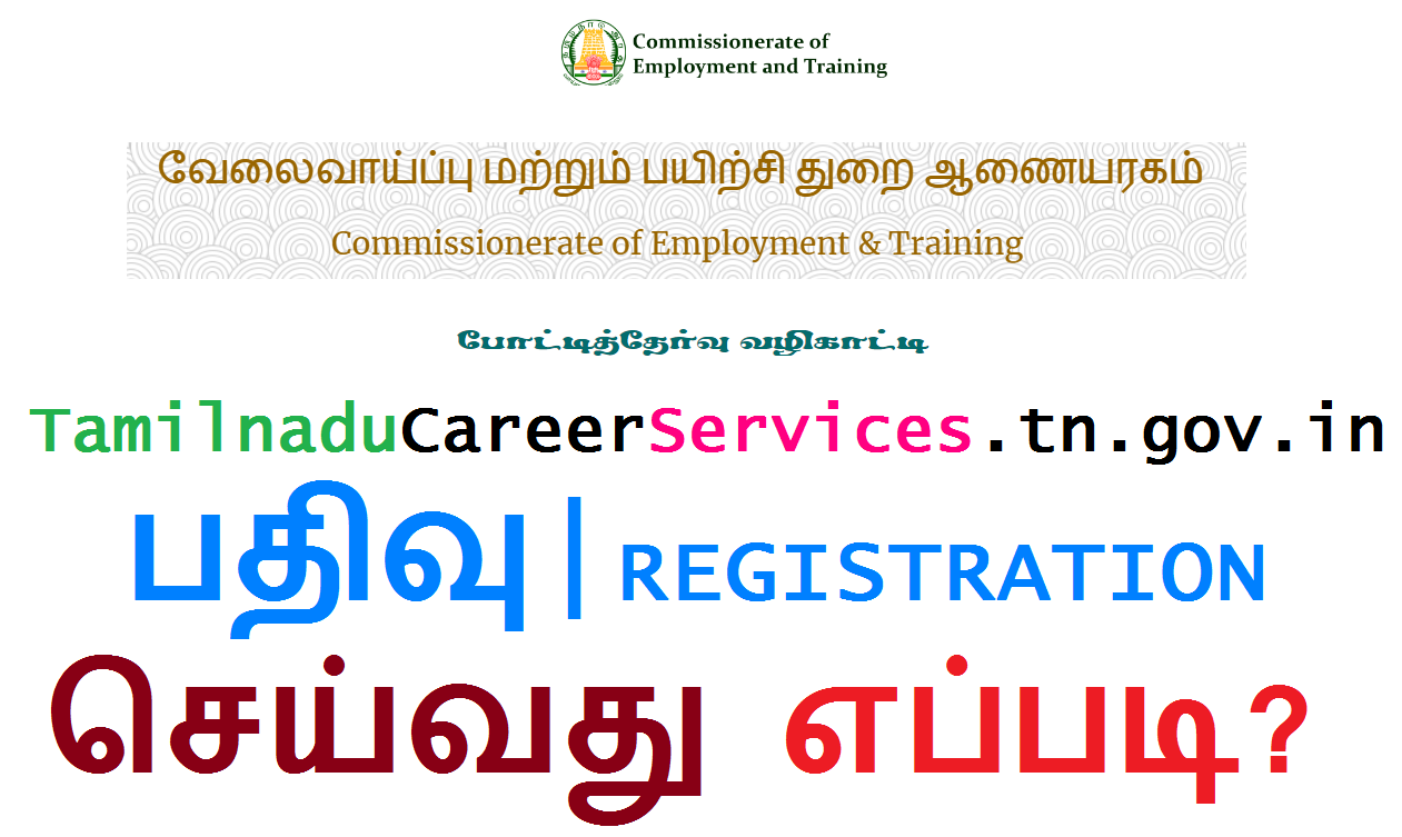 Tamilnadu Career Services வெப்சைட்டில் Candidate Registration செய்வது எப்படி