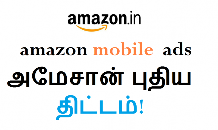 amazon mobile ads -அமேசான் புதிய திட்டம்