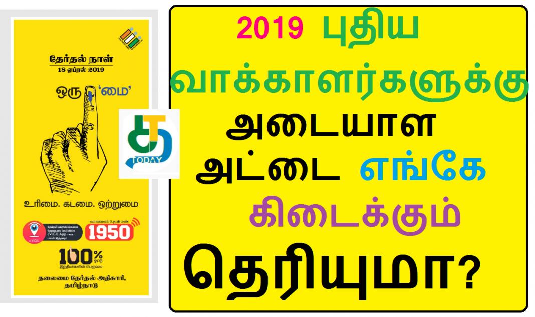 2019 புதிய வாக்காளர்களுக்கு அடையாள அட்டை எங்கே கிடைக்கும் தெரியுமா