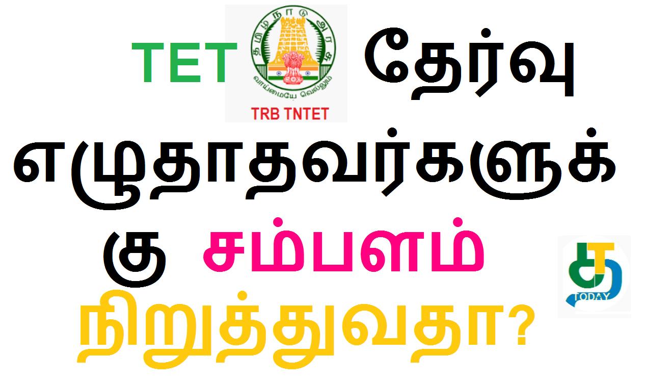 TET தேர்வு எழுதாதவர்களுக்கு சம்பளம் நிறுத்துவதா