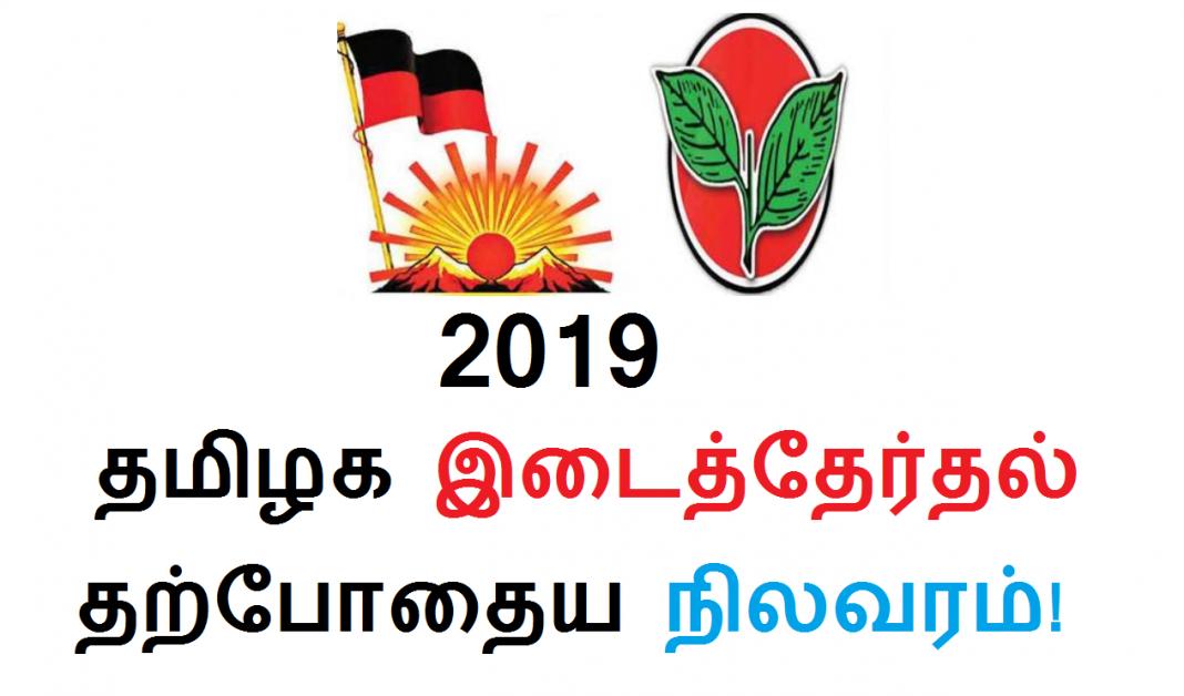 2019 தமிழக சட்டப்பேரவை இடைத்தேர்தல் - தற்போதைய நிலவரம்!
