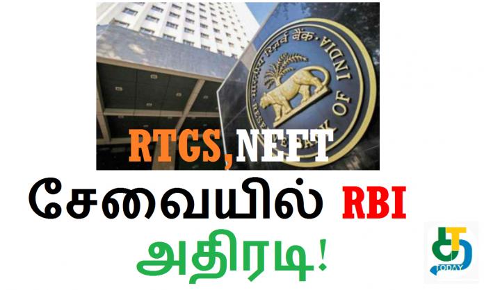 RTGS NEFT ஆன்லைன் பணப்பரிமாற்ற சேவை