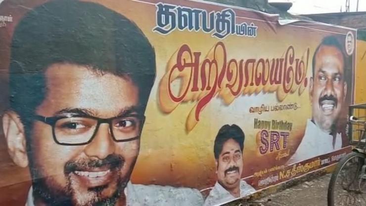Vijay banner