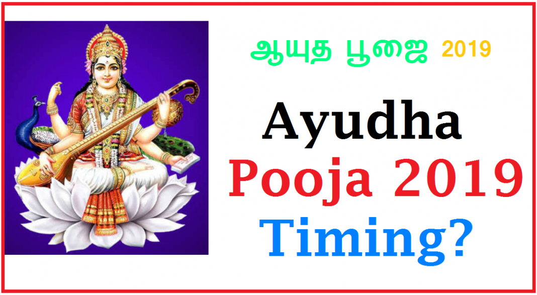 Ayudha Pooja 2019 Timing