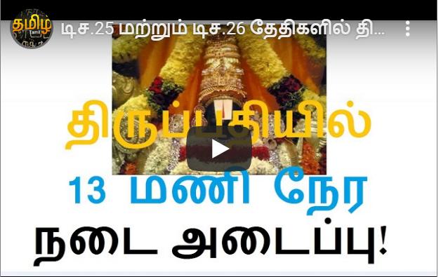 டிச.25 மற்றும் டிச.26 தேதிகளில் திருப்பதியில் 13 மணி நேர நடை அடைப்பு!