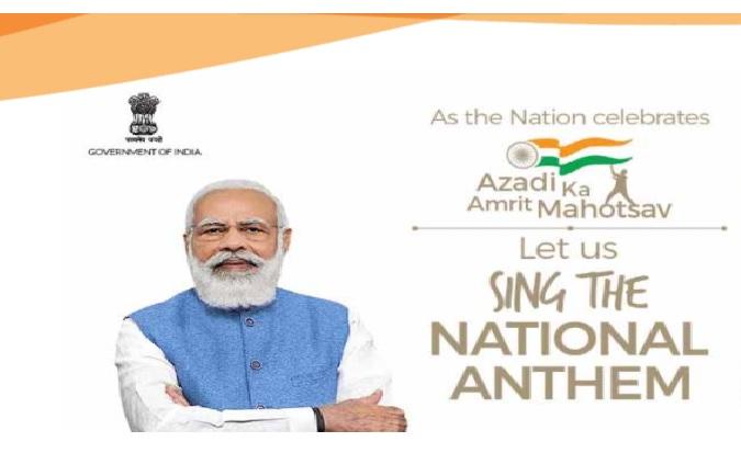 central govt national anthem